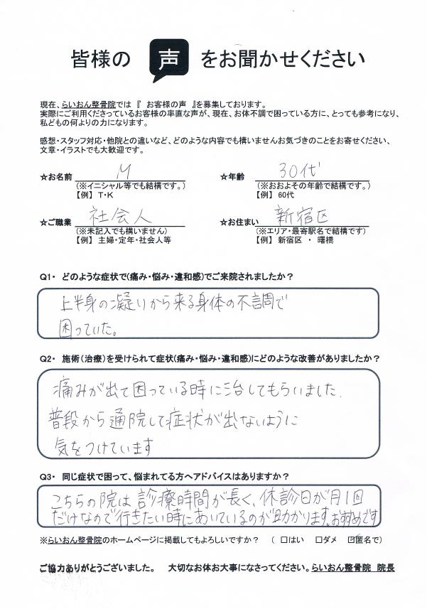 新宿の曙橋の整体、上半身不調アンケート